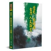 歷史藝術與台灣人文論叢(18)
