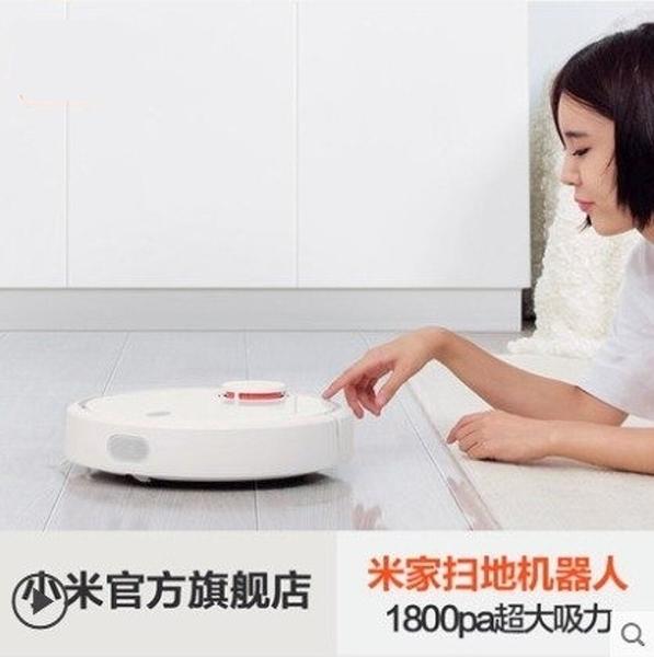 【Love Shop】限宅配 小米 米家掃地機器人1代 家用全自動掃地機無線智慧超薄清潔 吸塵器
