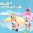 【04510】兒童飛碟雨衣 可摺疊 斗篷...