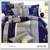 5*6.2 薄被單床包組/純棉/MIT台灣製 ||思緒||
