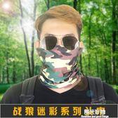 騎行面罩魔術頭巾夏季百變迷彩薄款圍脖戶外防曬脖套女運動男飛巾 陽光好物