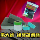 補修研磨組 ,內含遮護膠帶、延伸遮護膠帶、砂塊、粗細砂紙