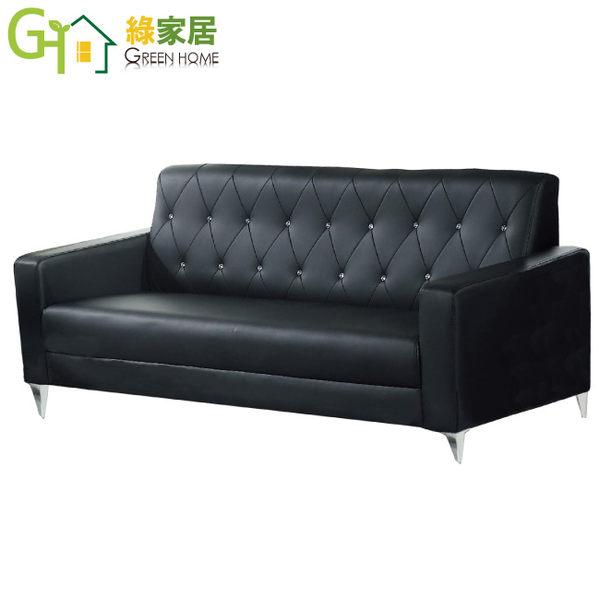 【綠家居】梅華亞 時尚水鑽皮革三人座沙發椅(3人座)