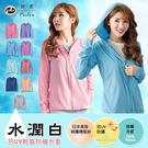 水潤白 抗UV輕質防曬外套 連帽外套 吸濕排汗 涼感 台灣製 貝柔 Peilon