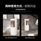 自動噴香機臥室內香水噴霧廁所家用香薰除臭持久留香女空氣清新劑【免運】
