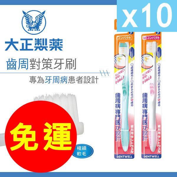 【免運】大正 齒周對策牙刷-極細軟毛(長頭/短頭) 10入團購價   ◇iKIREI