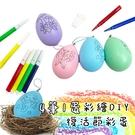 空白蛋 復活節(4筆1蛋) DIY 彩蛋 彩繪彩蛋 扭蛋 雞蛋 畫畫蛋 仿真雞蛋【塔克】