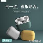 airPods Pro保護套耳機殼蘋果AirPodspro3液態硅膠pro無線超薄 中秋節全館免運
