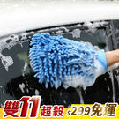雙面 細纖維 洗車手套 清潔手套 擦車 ...