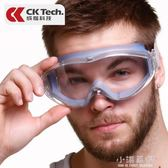 硅膠護目鏡防風沙防灰塵防飛濺打磨工作眼鏡騎行騎車安全防護鏡『小淇嚴選』