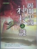 【書寶二手書T1/社會_LLJ】揭開中國神教之謎_王衛