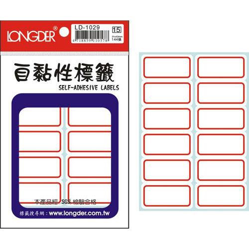 【奇奇文具】【龍德LONGDER】LD-1029 紅框 標籤貼紙 21x42mm