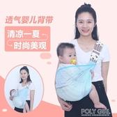 嬰兒背巾背帶寶寶初生嬰兒西爾斯多功能哺乳抱娃神器簡易外出透氣 雙十一鉅惠