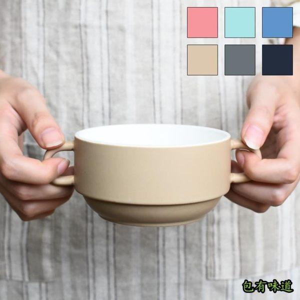 包有味道 日式亞光磨砂陶瓷雙耳碗沙拉牛奶碗燉盅糖果色小湯碗甜品早餐碗