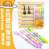 gudetama 蛋黃哥 6色雙頭螢光筆 三麗鷗 授權正版品 畫重點 讀書文具 (購潮8)