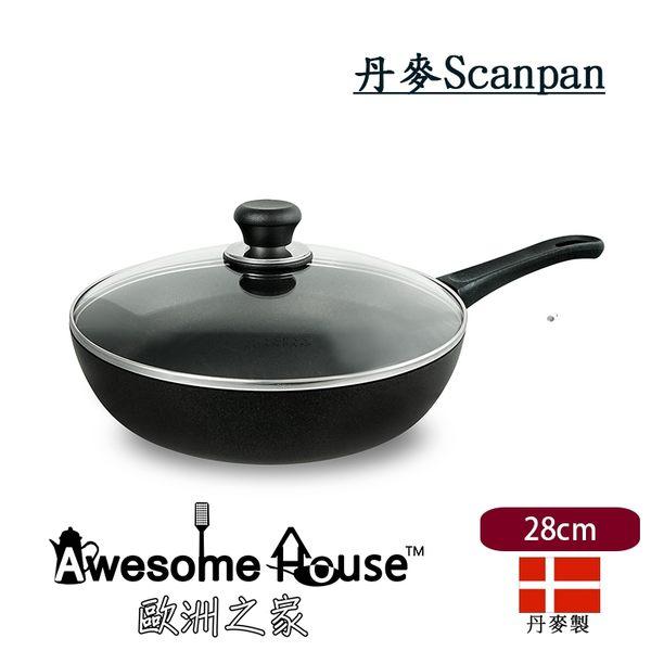 丹麥 Scanpan 28cm 不沾鍋
