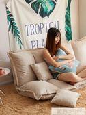 懶人沙發單人臥室折疊陽台簡易可愛女孩現代簡約網紅款宿舍雙小椅 YDL