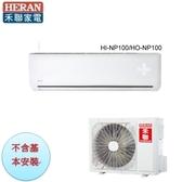 【禾聯冷氣】10KW 約15-19坪 一對一 變頻單冷空調《HI/HO-NP100》年耗電3332全機7年保固