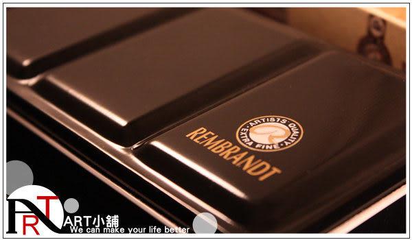『ART小舖』RemBrandt林布蘭特 荷蘭專家級攜帶型24色(調色盤水彩筆) 塊狀水彩!