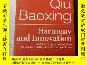 二手書博民逛書店Qiu罕見Baoxing Harmony and Innovation【簽贈本見圖】Y19219 見圖 見圖