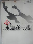 【書寶二手書T6/翻譯小說_IMV】心,永遠在一起_石田衣良