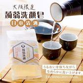 日本 美島水肌 蒟蒻皂 ◆ 86小舖 ◆ 潔顏皂/邵庭推薦