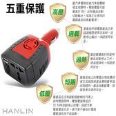 【 全館折扣 】 HANLIN01C150W 汽車電源轉換器110V充電 USB2.1A快速車充~2合1全功能電路保護