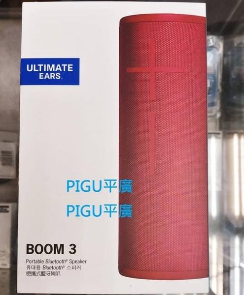 平廣 UE BOOM 3 紅色 送袋 台灣公司貨保固2年 藍芽喇叭 Logitech Ultimate Ears BOOM3 羅技