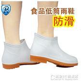白雨鞋食品靴食品車間防滑衛生靴低幫食品廠專用水鞋低筒工作套 概念3C旗艦店