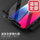 全膠 滿版 ASUS 華碩 ZenFone 5 5Z 4 Max Pro Zoom ZE554KL ZE552KL 玻璃貼 保護貼 手機螢幕 鋼化膜