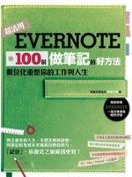 博民逛二手書《Evernote 100個做筆記的好方法:數位化重整你的工作與人生
