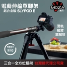 【立福公司貨】Slypod E 魔杖 MOZA 魔爪 鋁合金版 SPE02 電動 單腳架 滑軌 搖臂 伸縮 延伸桿
