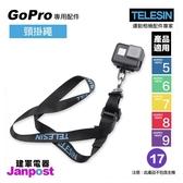 【建軍電器】TELESIN運動相機配件 Hero防水殼頸掛繩掛扣套 GoPro 適用 HERO9 8 7 6 5 全系列