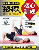 (二手書)專為華人設計的終極核心訓練:高醫運動醫學研究所資深物理治療師帶你腰..