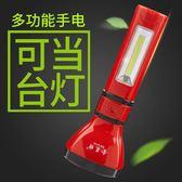 手電筒 家用手電筒充電式手電筒便攜led應急戶外多功能照明燈LJ9371『夢幻家居』