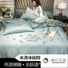 冰絲 床罩被套組 四件套公主風天絲裸睡床單歐式絲滑床上用品【樂印百貨】