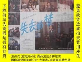 二手書博民逛書店電影宣傳海報一張《失去的夢》瀟湘電影製片廠罕見尺寸75/52釐米