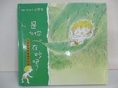 【書寶二手書T1/少年童書_BQR】是你在吵吧?