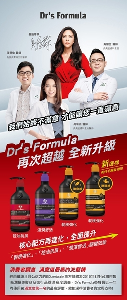 ★ 《台塑生醫》Dr's Formula控油抗屑洗髮精(升級版)580g