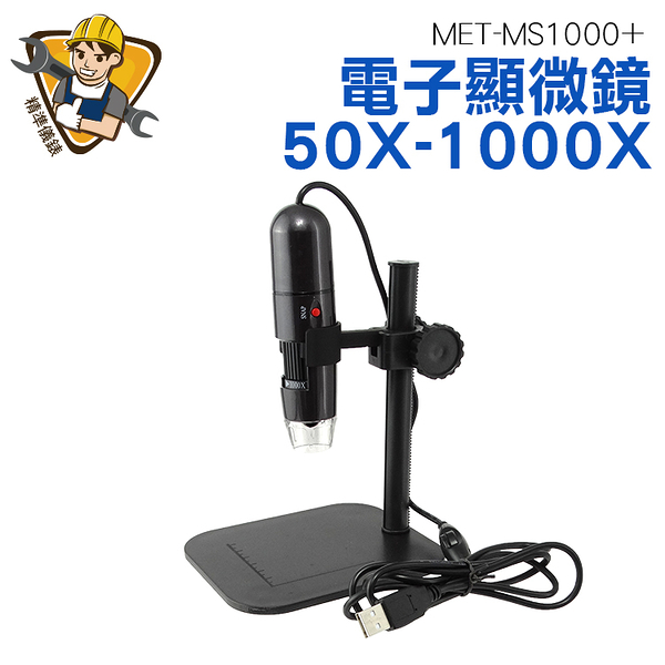 《精準儀錶旗艦店》放大鏡 電子顯微鏡外接式 USB電子顯微鏡 1000倍放大 附ABS升降平臺 MET-MS1000+