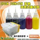 EPSON 73HN+73N【空匣+防水100cc組】填充式墨水匣 TX110/TX510FN/C110/T30/T40W IIE011-2