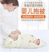 新生兒包被純棉初生嬰兒抱被春秋冬季加厚款被子外出襁 『洛小仙女鞋』
