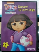 挖寶二手片-0B01-770-正版DVD-動畫【愛探險的朵拉:Dora的足球大決戰】-(直購價)