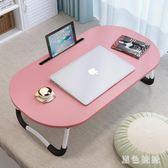現代簡約折疊書桌電腦桌床上用大學生宿舍神器上鋪懶人寢室小桌子 qf5240【黑色妹妹】