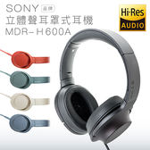 【附原廠攜行袋/24期0利率】SONY 耳罩式耳機 MDR-H600A 線控 麥克風【保固一年】
