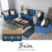 1+2+3 沙發組 布里昂。藍色輕北歐布沙發組 / H&D東稻家居