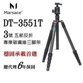 Marsace 馬小路 DT-3551TL + DB-3 DT專業系列 3號五節反折腳架 碳纖維 全展202cm 風景專業腳架