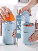 橙汁石榴榨汁機手動簡易迷你榨汁杯家用水果小型炸果汁橙子檸檬器 水晶鞋坊YXS