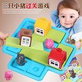 兒童桌遊 三只小豬 3-4-6歲兒童邏輯思維訓練益智玩具 智力桌面游戲 主圖色可選