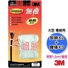 3M 大型電線掛鉤(承受1.2cm/直徑)17303